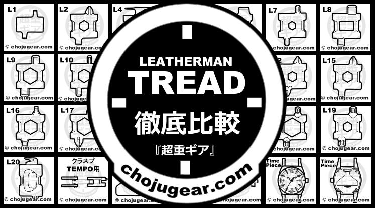 Leatherman Tread Chojugear レザーマン トレッド