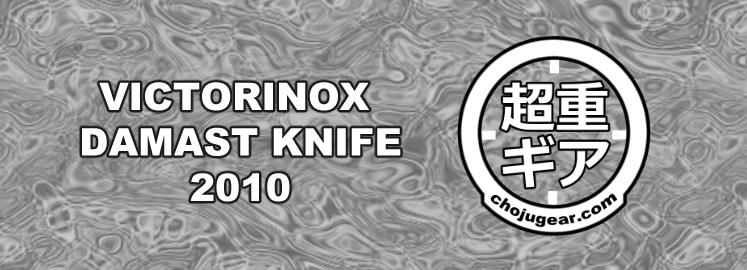 2010 victorinox damascus damast knife ビクトリノックス ダマスカス ナイフ エディション