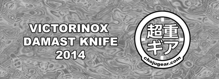 2014 victorinox damascus damast knife ビクトリノックス ダマスカス ナイフ エディション