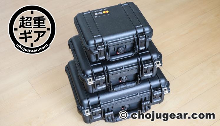 ペリカンケース pelican case 1450 1400 1300 1200 knife ナイフ light ライト マルチツール multitool watch 時計 G-shock Gショック gun エアガン card カード coin コイン