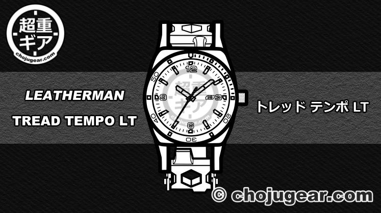 Leatherman Tread Tempo LT レザーマン トレッド テンポ LT