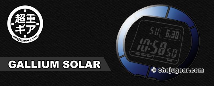 solar panel ソーラーパネル G-shock Gショック タフソーラー tough solar ガリウムソーラー gallium solar