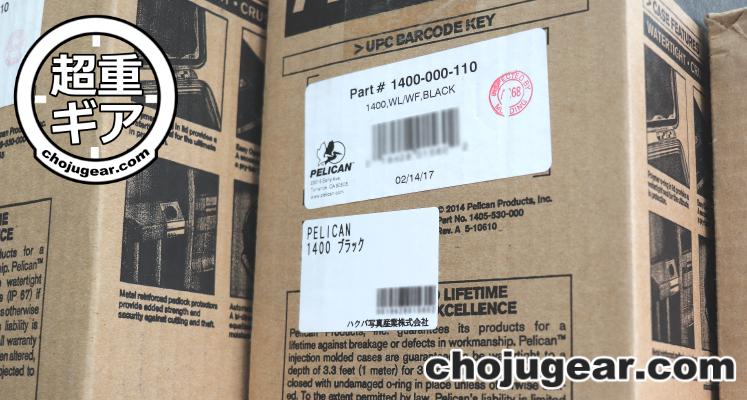 pelican case 1300 ペリカン ケース 偽 fake