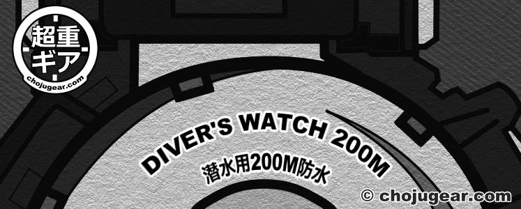 diver's watch 200m 200m潜水用防水 Gショック G-shock